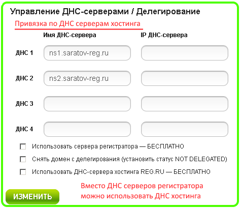 Привязка домена